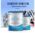 环氧带锈防锈底漆 可锈蚀转化  不含无机酸  可配套各种面漆