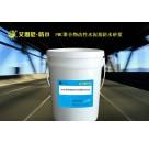 pmc聚合物水泥防水涂料
