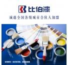 代理乳胶漆认准品牌选比伯漆 厂家一站式扶持 比伯儿童乳胶漆
