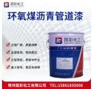 供应 昆彩牌 环氧煤沥青管道漆 耐磨性优良