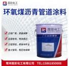 供应 昆彩牌 环氧煤沥青管道涂料 耐水性优良