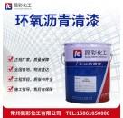 供应 昆彩牌 环氧沥青清漆 耐溶剂性能优良