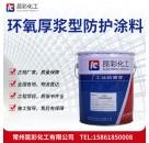 供应 昆彩牌  环氧厚浆型防护涂料  机械性能优良