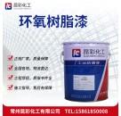 供应 昆彩牌  环氧树脂漆  固体含量高