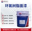 供应 昆彩牌  环氧树脂面漆  机械性能优良