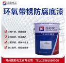 供应 昆彩牌  环氧带锈防腐底漆  耐溶剂性能优良