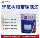 供应 昆彩牌  环氧树脂带锈底漆  机械性能优良