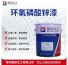供应 昆彩牌  环氧磷酸锌漆  机械性能优良