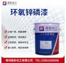 供应 昆彩牌  环氧锌磷漆 防锈性优良