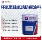供应 昆彩牌  环氧聚硅氧烷防腐涂料  机械性能优良
