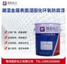 供应 昆彩牌  潮湿金属表面湿固化环氧防腐漆 耐磨性优良