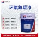 供应 昆彩牌  环氧氟碳漆  固体含量高