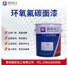 供应 昆彩牌  环氧氟碳面漆  附着力优良