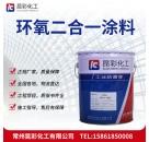 供应 昆彩牌 环氧二合一涂料 固体含量高