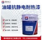 供应 昆彩牌油罐抗静电耐热漆 附着力优良