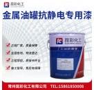 供应 昆彩牌 金属油罐抗静电专用漆 导静电性优良