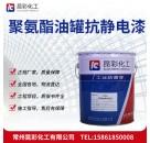 供应 昆彩牌  聚氨酯油罐抗静电漆 低温固化性优良