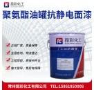 供应 昆彩牌  聚氨酯油罐抗静电面漆 导静电性优良