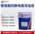 供应 昆彩牌  聚氨酯抗静电面漆 低温固化性优良