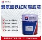 供应 昆彩牌  聚氨酯铁红防腐底漆 低温固化性优良