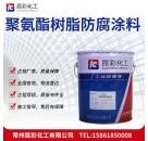 供应 昆彩牌 聚氨酯树脂防腐涂料  低温固化性优良