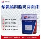 供应 昆彩牌 聚氨酯树脂防腐面漆  耐腐蚀性优良