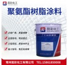 供应 昆彩牌 聚氨酯树脂涂料 耐腐蚀性优良
