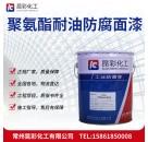 供应 昆彩牌  聚氨酯耐油防腐面漆  耐水性优良