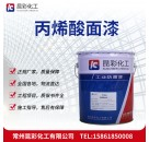 供应 昆彩牌 丙烯酸面漆  机械性能优良