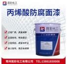 供应 昆彩牌 丙烯酸防腐面漆  耐腐蚀性优良