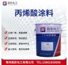 供应 昆彩牌 丙烯酸涂料  机械性能优良