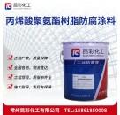 供应 昆彩牌 丙烯酸聚氨酯树脂防腐涂料 耐溶剂性能优良