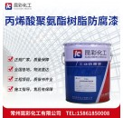 供应 昆彩牌 丙烯酸聚氨酯树脂防腐漆 防锈性优良