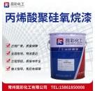 供应 昆彩牌 丙烯酸聚硅氧烷漆 机械性能优良