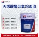 供应 昆彩牌 丙烯酸聚硅氧烷面漆 低温固化性优良