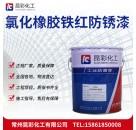 供应 昆彩牌  氯化橡胶铁红防锈漆 耐腐蚀性优良