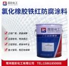 供应 昆彩牌  氯化橡胶铁红防腐涂料 低温固化性优良