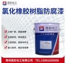 供应 昆彩牌 氯化橡胶树脂防腐漆 干燥时间快