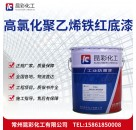 供应 昆彩牌 高氯化聚乙烯铁红底漆 干燥时间快