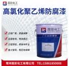 供应 昆彩牌 高氯化聚乙烯防腐漆  低温固化性优良