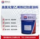 供应 昆彩牌 高氯化聚乙烯铁红防腐涂料  附着力优良
