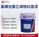 供应 昆彩牌 氯磺化聚乙烯铁红底漆 干燥时间快