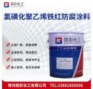 供应 昆彩牌 氯磺化聚乙烯铁红防腐涂料 防锈性优良