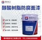供应 昆彩牌 醇酸树脂防腐面漆 附着力优良