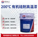 供应 昆彩牌 200℃ 有机硅耐高温漆 耐腐蚀性优良
