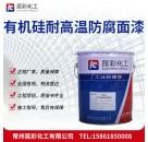 供应 昆彩牌 有机硅耐高温防腐面漆 机械性能优良