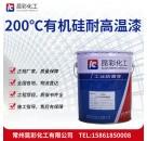 供应 昆彩牌 200℃有机硅耐高温漆 耐腐蚀性优良