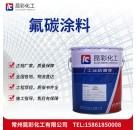 供应 昆彩牌 氟碳涂料 耐久性优良