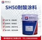 供应 昆彩牌 SH50耐酸涂料 耐磨性优良