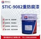 供应 昆彩牌 STIC-9082重防腐漆  附着力优良